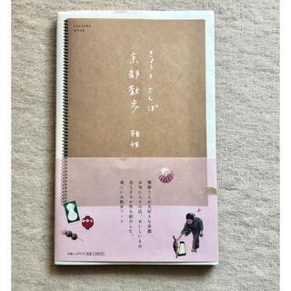 ハグオーワー(Hug O War)の雅姫 京都散歩(住まい/暮らし/子育て)