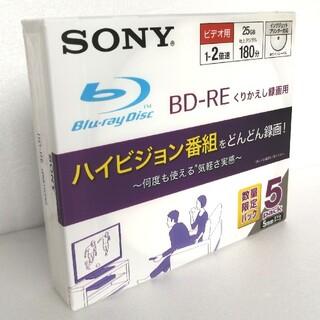ソニー(SONY)のソニー ブルーレイディスク BD-RE 5枚◆BDレコーダーと同時購入で500円(その他)