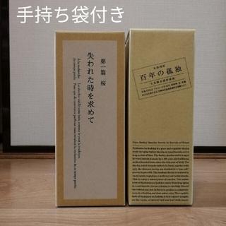 【稀少】 百年の孤独 失われた時を求めて 第一篇 桜 黒木本店 手持ち袋付き(焼酎)