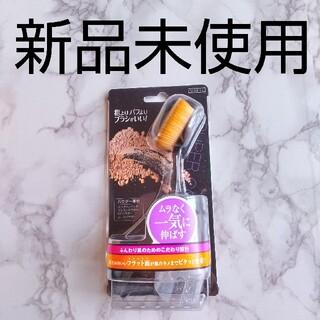 新品 スーパーカバーファンデーションブラシ メイクブラシ オーバル型 美的(その他)