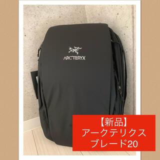 ARC'TERYX - 【新品】アークテリクス ブレード 20 リュックサック バックパック blade