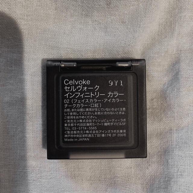 Cosme Kitchen(コスメキッチン)のセルヴォーク インフィニトリー02 コスメ/美容のベースメイク/化粧品(アイシャドウ)の商品写真