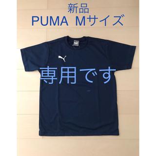 プーマ(PUMA)のpeach様専用 PUMA TシャツメンズM+GUNZEインナー(Tシャツ/カットソー(半袖/袖なし))