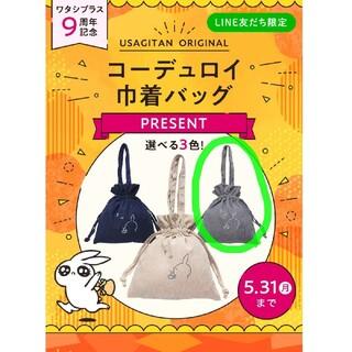 シセイドウ(SHISEIDO (資生堂))の資生堂 うさぎたん コーデュロイ巾着バッグ(トートバッグ)