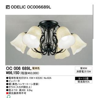 オオツカカグ(大塚家具)のオーデリック シャンデリア アンティーク 6灯 ODELIC OC006689L(天井照明)