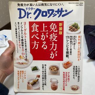 マガジンハウス(マガジンハウス)の免疫力が上がる食べ方 新装版(健康/医学)