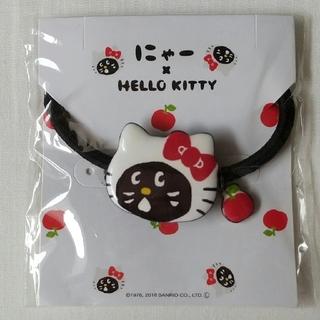 ネネット★にゃー×HELLO KITTY★ヘアゴム