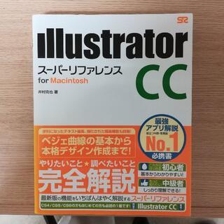 Illustrator CC スーパーリファレンス for Macintosh