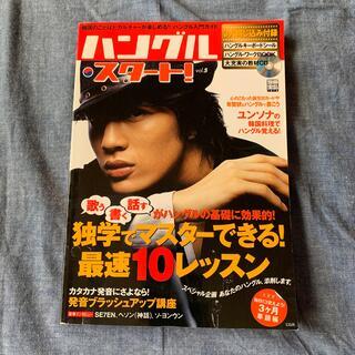 ハングル・スタ-ト! vol.5(語学/参考書)