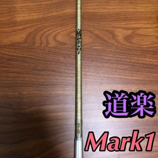 エビス(EVISU)の道楽 DOWLUCK Mark1 バスロッド スパイラルガイド 金ラメ(その他)