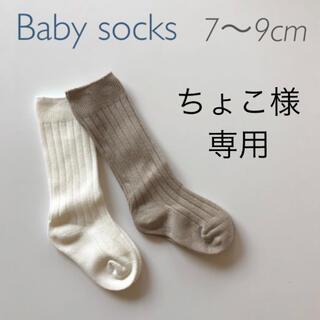 ちょこ様専用 ベビーリブソックス 2足(靴下/タイツ)