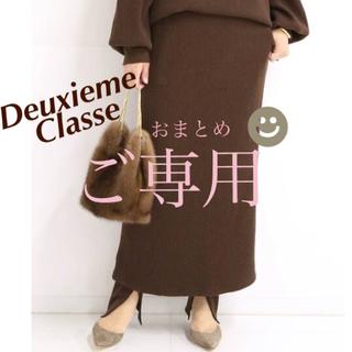 ドゥーズィエムクラス(DEUXIEME CLASSE)の【ご専用☻】Deuxieme Classe AMERICANAスカート☻レギンス(レギンス/スパッツ)