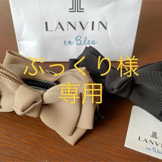 ランバンオンブルー(LANVIN en Bleu)のランバンオンブルー バナナクリップ(バレッタ/ヘアクリップ)