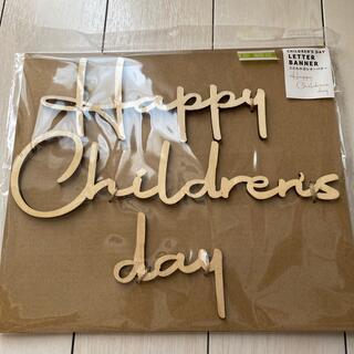 スリーコインズ(3COINS)のスリーコインズ レターバナー スリコ こどもの日 飾り付け 写真(その他)
