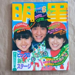 明星 昭和57年6月発行(アート/エンタメ/ホビー)