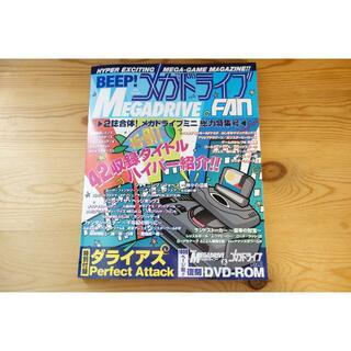【送料込み】雑誌 Beep! メガドライブ FAN