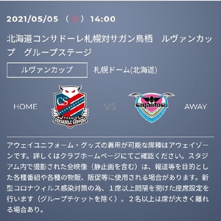 5月5日 ペアチケット 北海道コンサドーレ札幌対サガン鳥栖 ルヴァンカップ(サッカー)