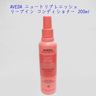 アヴェダ(AVEDA)のAVEDA ニュートリプレニッシュ リーブイン コンディショナー 200ml(シャンプー/コンディショナーセット)