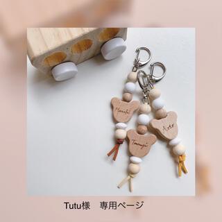 Tutu様 専用ページ(外出用品)
