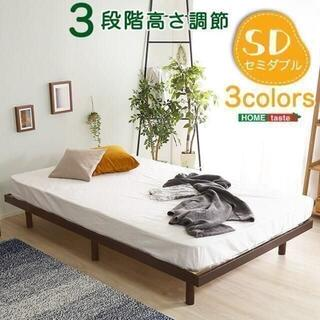 パイン材高さ3段階調整脚付きすのこベッド(セミダブル)(すのこベッド)