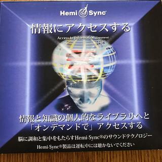 情報にアクセスする ヘミシンク CD(ヒーリング/ニューエイジ)