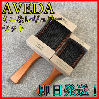 ⭐パドルブラシ 2個セット AVEDA アヴェダ⭐ 新品送料無料&即日発送♪(ヘアブラシ/クシ)