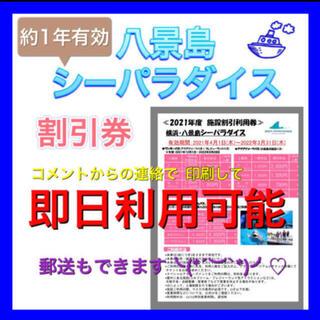 【即日利用可】八景島シーパラダイス 割引券(水族館)