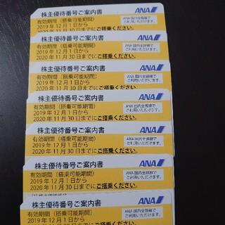 ANA株主優待券7枚2021年5月末(その他)