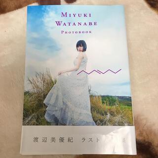 エヌエムビーフォーティーエイト(NMB48)のMW 渡辺美優紀写真集 ポストカード付(アート/エンタメ)