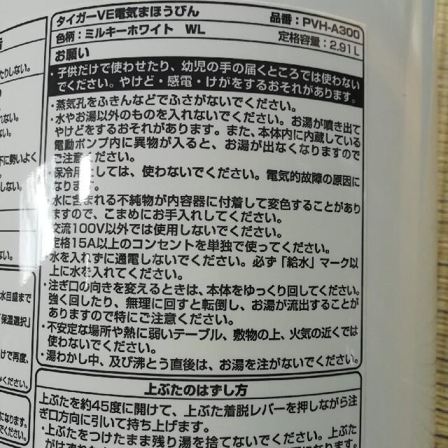 TIGER(タイガー)のタイガーポット とく子さん  スマホ/家電/カメラの生活家電(電気ポット)の商品写真