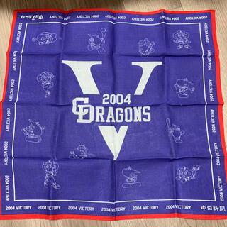チュウニチドラゴンズ(中日ドラゴンズ)の2004年中日ドラゴンズ優勝記念ハンカチ(記念品/関連グッズ)