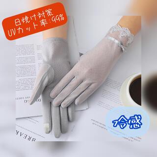【超お買い得】UVカット手袋 通気性抜群‼︎(手袋)