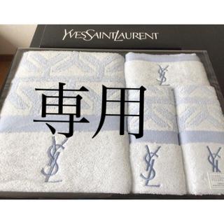 イヴサンローランボーテ(Yves Saint Laurent Beaute)のYVESSAINT LAURENT イヴ サンローラン タオルセット(タオル/バス用品)