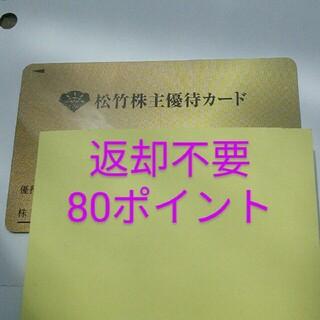 松竹 株主優待(最新券)(その他)