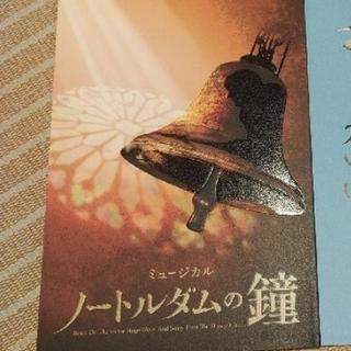 えむ様専用 ノートル・ダムの鐘 パンフレット(ミュージカル)