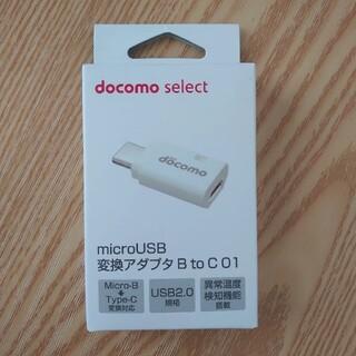 エヌティティドコモ(NTTdocomo)のdocomo select microUSB 変換アダプタ B to C 01(変圧器/アダプター)