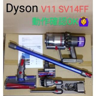 ダイソン(Dyson)の【使用僅少美品☆】ダイソン SV14FF V11コードレスクリーナー dyson(掃除機)
