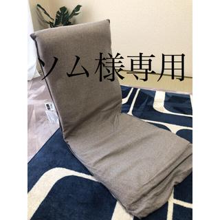 ニトリ(ニトリ)の座椅子(ニトリ)(座椅子)