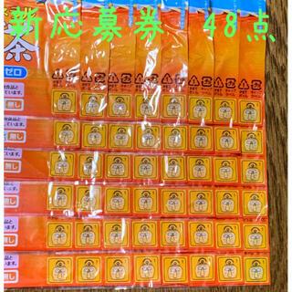 イトウエン(伊藤園)の伊藤園 健康ミネラルむぎ茶 応募券 48点(ノベルティグッズ)