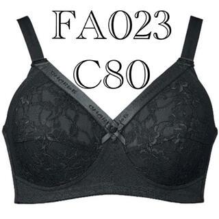 シャルレ - シャルレブラジャー FA023 C80 ブラック Cシリーズ