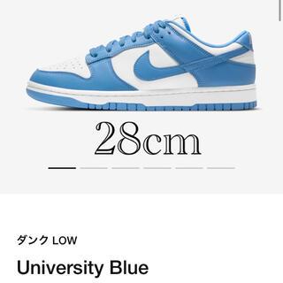 ナイキ(NIKE)のNIKE ダンクLOW university blue(スニーカー)