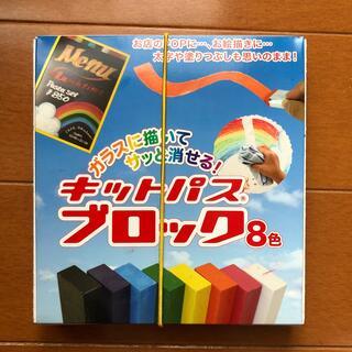 クレヨン キットパス ブロック8色(クレヨン/パステル)