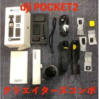 DJI POCKET 2 Creator コンボ 黒と保護フィルム(コンパクトデジタルカメラ)