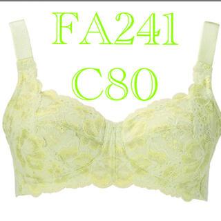 シャルレ - シャルレブラジャー FA241 C80 ライムグリーン 花シャルレ