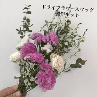 母の日 プレゼント スワッグ 製作 キット セット ドライフラワー ピンク(ドライフラワー)