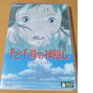 ジブリ(ジブリ)の千と千尋の神隠し DVD 特典ディスク付(舞台/ミュージカル)