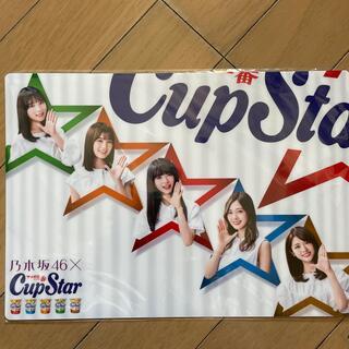 ノギザカフォーティーシックス(乃木坂46)のcupstar カップスター 乃木坂46 下敷き(その他)