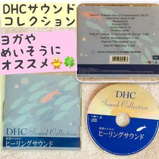 ディーエイチシー(DHC)の【5/3〜SALE】DHC 瞑想のためのヒーリングサウンド(ヒーリング/ニューエイジ)