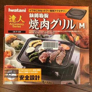 イワタニ(Iwatani)のIWATANI 達人 焼肉グリルM(鍋/フライパン)