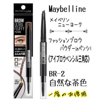 MAYBELLINE - メイベリン ファッションブロウパウダーインペンシルBR-2
